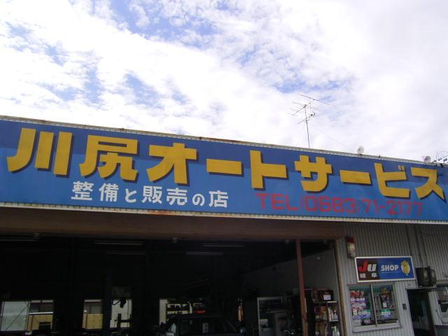 川尻オートサービス【JU適正販売店】