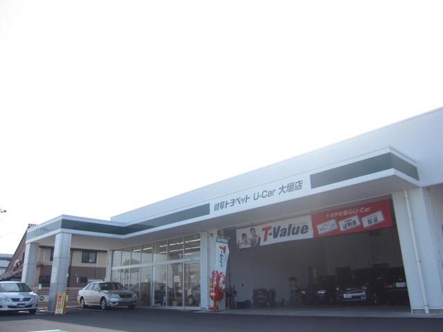 岐阜トヨペット(株)U-Car大垣店