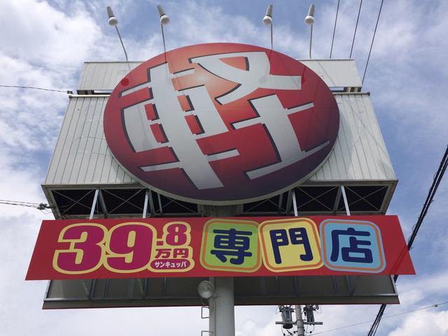 軽39.8専門店 ミニック(1枚目)