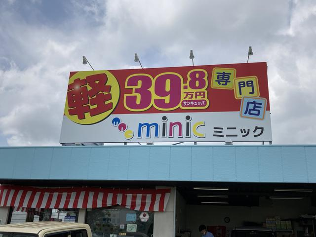 軽39.8専門店 ミニック(4枚目)