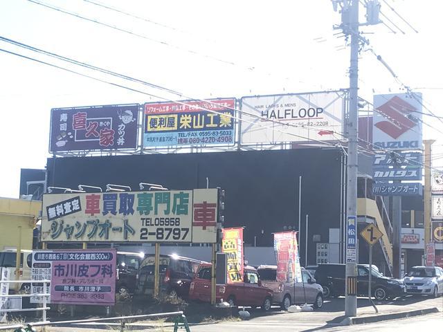 (有)ジャンプオートコーポレーション