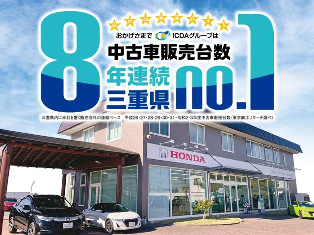 Honda Cars 三重北 U-Select 鈴鹿(1枚目)