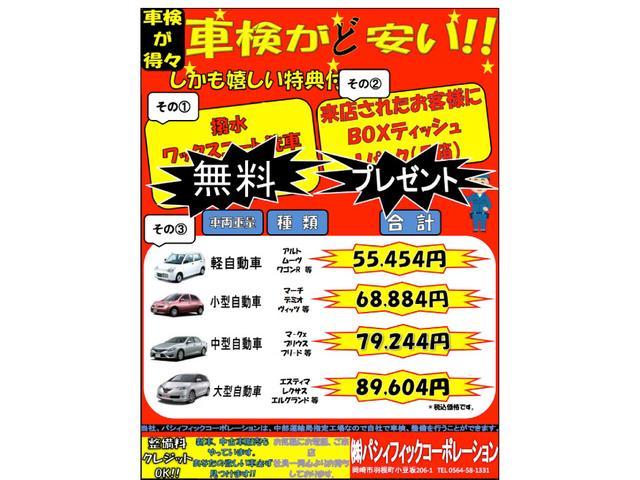 車検が・・・・安い!!!!