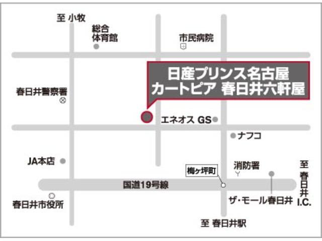 日産プリンス名古屋販売(株) カートピア春日井六軒屋(5枚目)