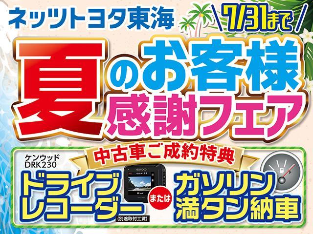 ネッツトヨタ東海(株) U−carLand刈谷
