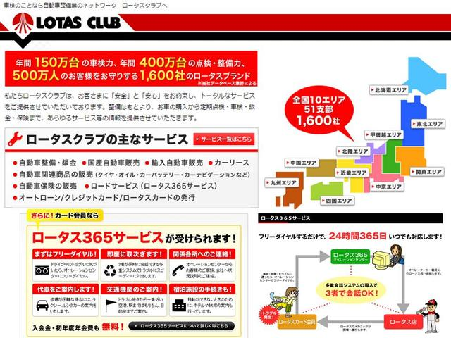 サンモーター(株)は日本全国で展開する『LOTAS CLUB』に加盟しています。