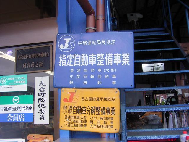 栃原整備マイカーセンター(2枚目)