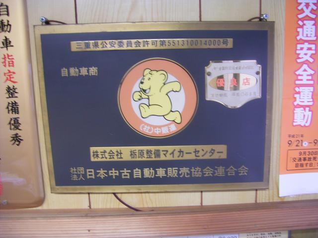 栃原整備マイカーセンター(3枚目)