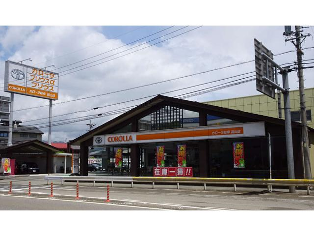 トヨタカローラ岐阜 高山店(1枚目)