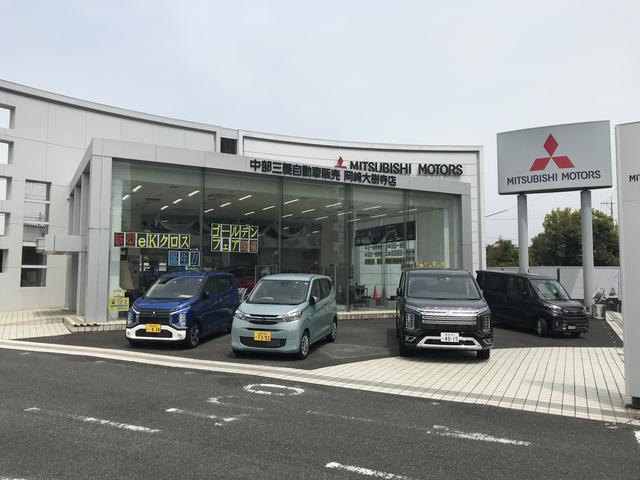 西日本三菱自動車販売(株)岡崎大樹寺店