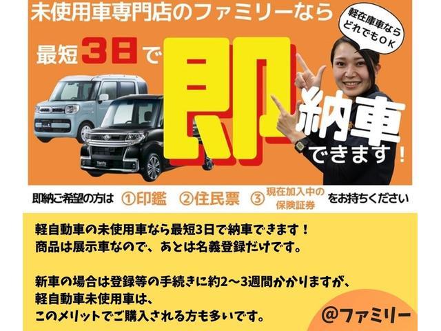 (株)ファミリー可児店 届出済未使用車専門店(4枚目)
