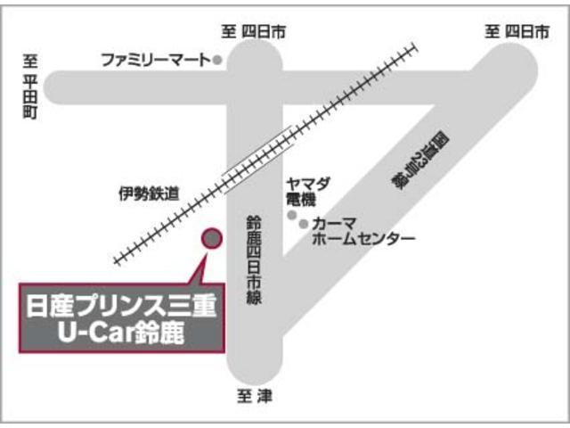 日産プリンス三重販売(株) U-Car鈴鹿(1枚目)