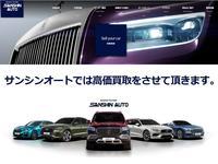 SANSHIN AUTO (株)サンシンオート