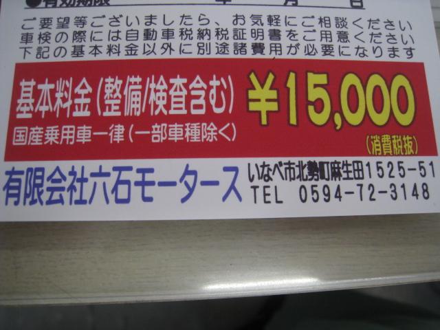 軽四からアルファード一律の車検料金15000円です。
