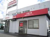 三重日産自動車(株) 名張中古車センター