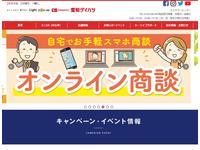 愛知ダイハツ株式会社(旧三河ダイハツ(株))U−CAR吉原