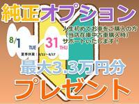 岐阜スズキ販売(株)U's STATION岐阜