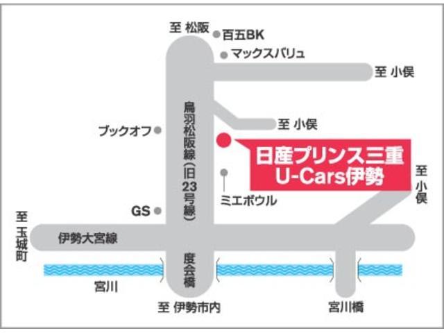 日産プリンス三重販売(株) U-Car伊勢(1枚目)