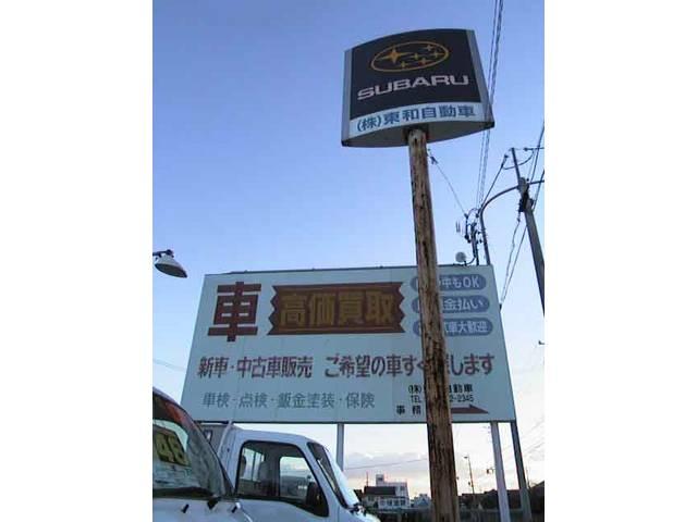 (株)東和自動車