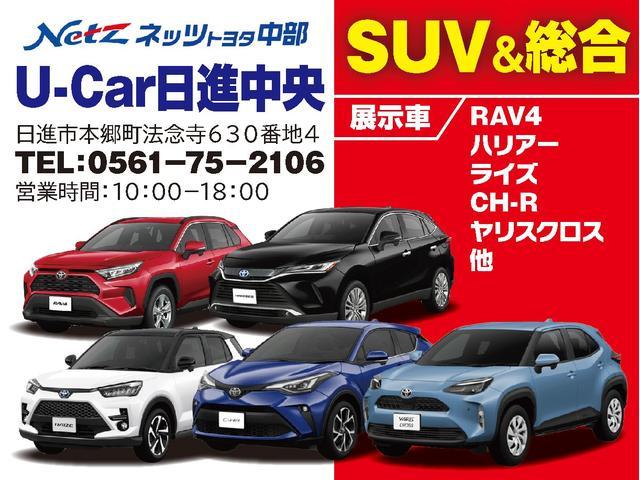 ネッツトヨタ中部 U-Car日進中央(1枚目)