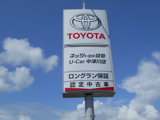 ネッツトヨタ岐阜(株)U-Car中津川店(3枚目)