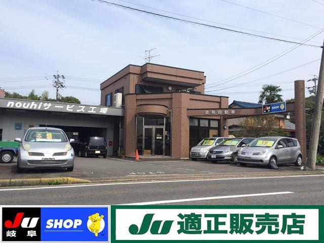 濃飛自動車商事【JU適正販売店】