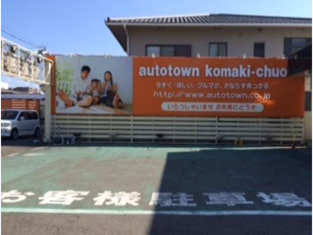 オートタウン小牧中央店 (株)オートタウン犬山(6枚目)