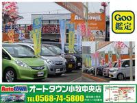オートタウン小牧中央店 (株)オートタウン犬山