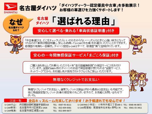愛知ダイハツ株式会社 U-CAR鳴海(6枚目)
