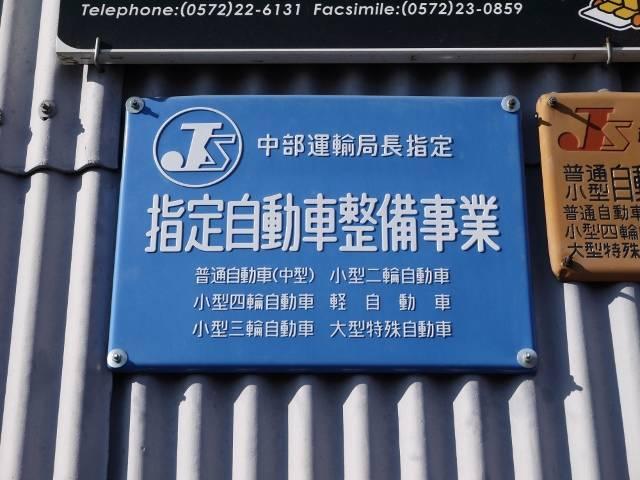 陸運局指定工場です。