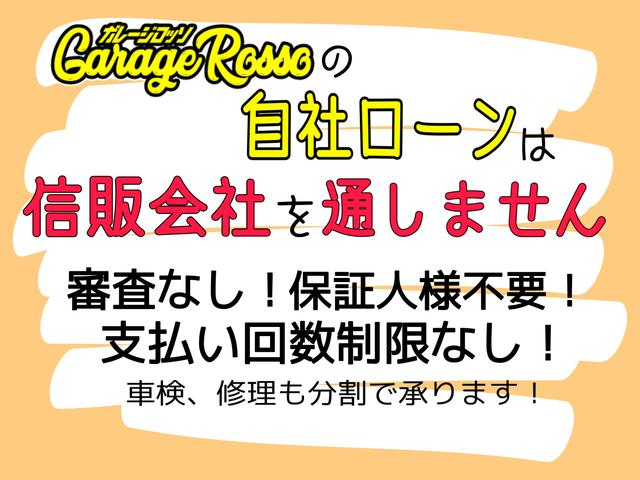 ガレージロッソ 日本全国自社ローン対応店