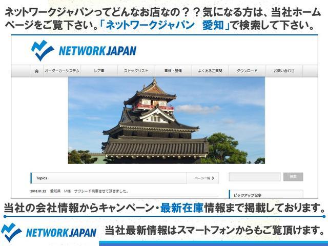 当社の会社情報他、情報は自社ホームページに掲載しております。「ネットワークジャパン 愛知県」で検索♪