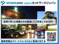 有限会社ネットワークジャパン
