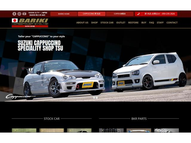 カプチーノ専門店 (有)馬力 ホームページは『馬力 三重』で検索!c−bariki.com