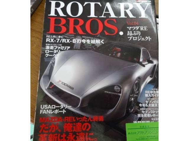 全国紙ROTARY BROSに掲載されました!