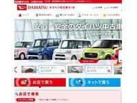 名古屋ダイハツ(株)U-CAR犬山