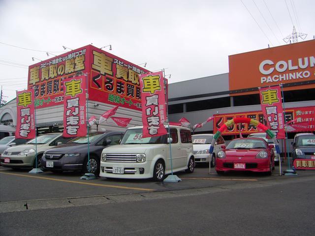 くるま買取王国 昭和オート 一宮森本店