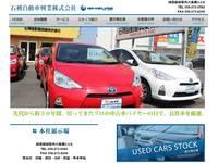 石榑自動車興業株式会社