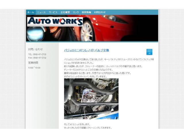 最新情報はHPをご覧下さい♪http://www.auto−supports.jp/