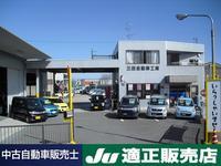 株式会社三田自動車工業