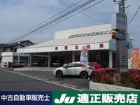 (株)揖斐自動車修理工場
