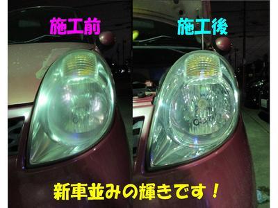 ヘッドライト磨き実施中~!