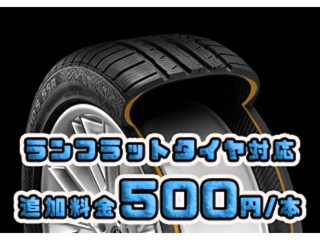 ランフラットタイヤの場合は別途500円追加で費用が掛かりますのでご了承下さい。