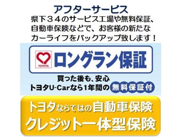 ■■アフターサービス&各種自動車保険■■