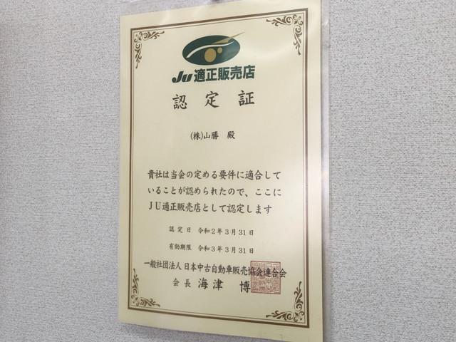 株式会社 山勝(5枚目)