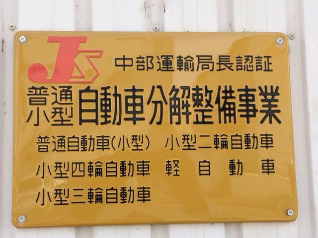 運輸局認証工場の安心整備が受けられます!