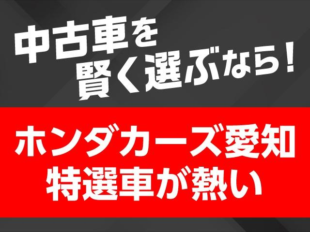 Honda車のU−CAR探しは全車保証/点検整備付で安心のHondaCars長久手店ヘ