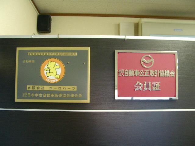 (社)日本中古自動車販売協会連合会・(社)自動車公正取引協議会会員ですので、ご安心してご来店下さい。