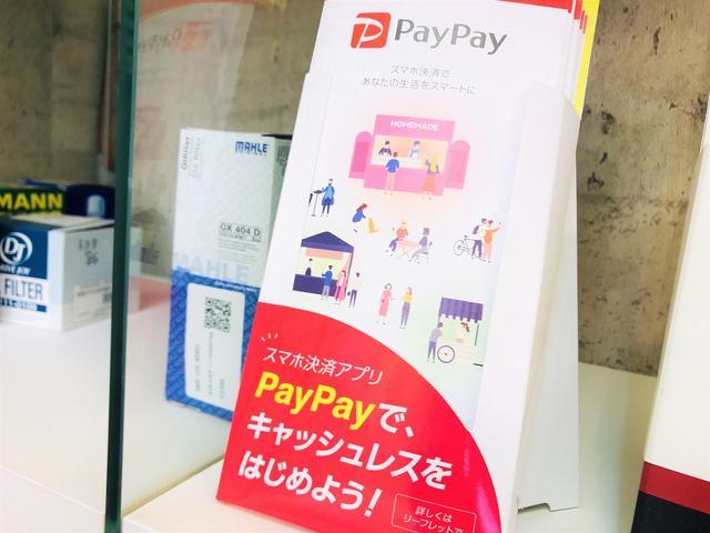 PayPayでのお支払いもOKですよ