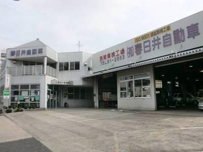 東海地区最大級のクルマの総合病院!